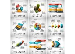 彩色立体图形信息图表