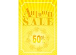 黄色秋天促销海报设计