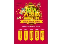 国庆大惠战广告