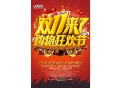 双11购物狂欢节的海报