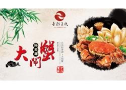 王氏大闸蟹广告