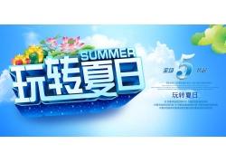 玩转夏日广告
