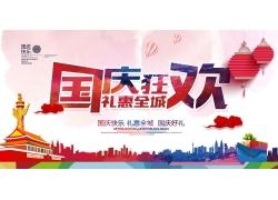 礼惠全城广告