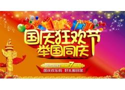 国庆节打折海报