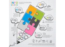 拼图铅笔信息图表
