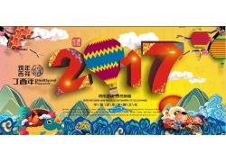 2017新年立体字