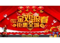 2017新年促销海报