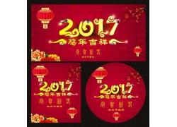 2017新年海报吊旗设计