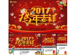 2017新年海报模板