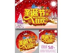 圣诞节狂欢海报设计