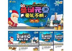 圣诞元旦促销海报设计