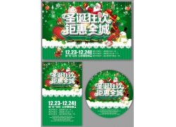 圣诞狂欢海报设计