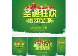 圣诞节海报设计