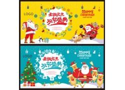 圣诞元旦宣传海报