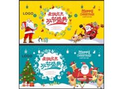 圣诞元旦海报背景