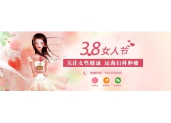 妇女节妇科医院海报