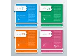四色方形标签图表