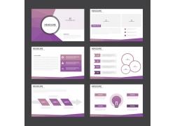 紫色商务PPT图表