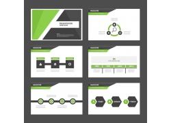 绿灰PPT图表