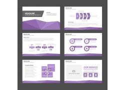 立体紫色PPT图表