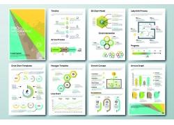 绿黄商务PPT图表