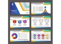 彩色商务几何PPT图表