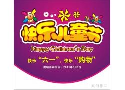 快乐儿童节吊旗设计