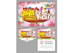 粉色花朵父亲节促销海报