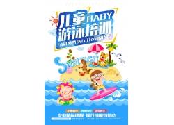 儿童游泳培训班招生海报