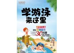 儿童学游泳培训班招生海报