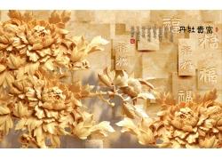 福字玉雕牡丹花背景墙