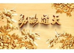 木雕牡丹花背景墙