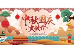 中秋国庆大放价促销海报