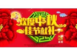 欢度中秋佳节献礼海报设计