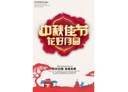 中秋佳节花好月圆海报设计