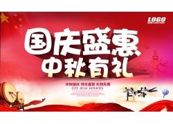 国庆盛惠中秋有礼海报设计