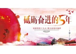 中国梦中秋节海报设计