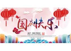 国庆快乐灯笼背景设计