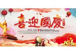 红色国庆节海报设计