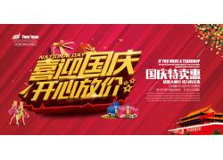 红色国庆节促销海报
