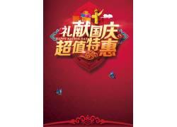 红色底纹国庆促销海报