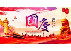 天安门国庆节海报