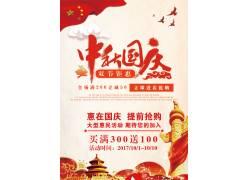 国庆中秋红色促销海报