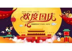 卡通国庆节促销海报