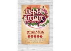国庆中秋节日宣传海报