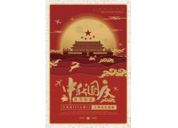 红色复古天安门背景海报