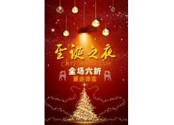 圣诞之夜活动海报