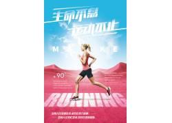 跑步健身海报