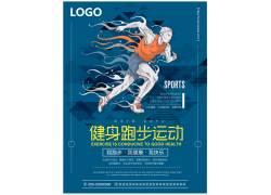 跑步健身宣传海报