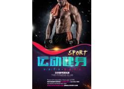 运动健身海报